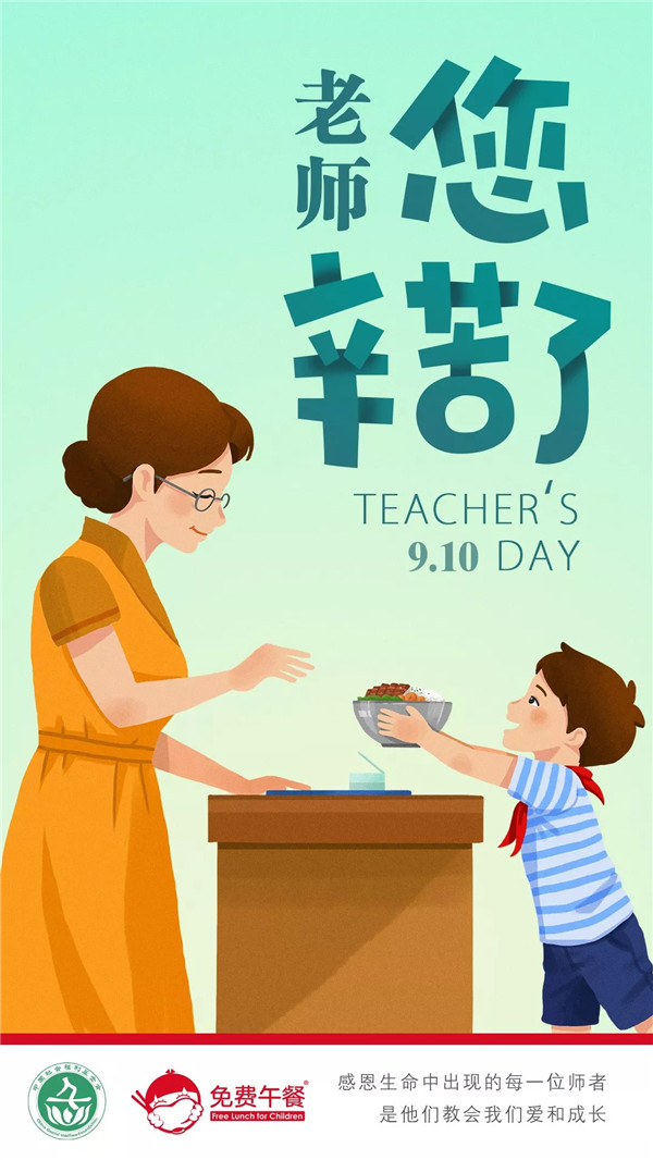 致敬乡村学校里可爱的人儿:老师,您辛苦了!
